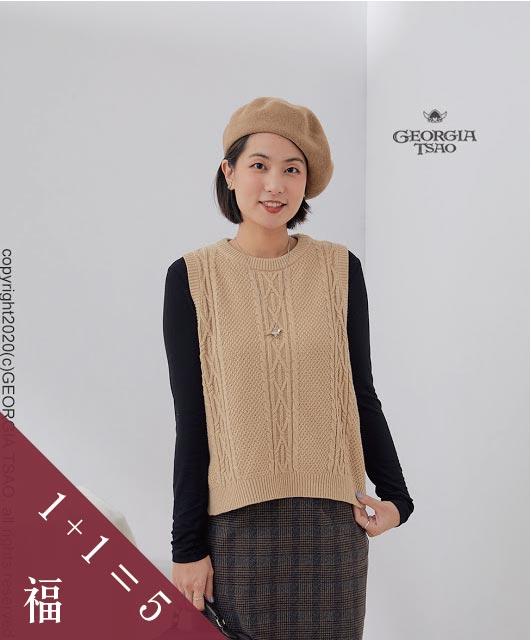 GT麻花編織側開衩毛衣背心